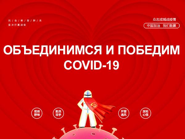 Поставка первой партии материалов для профилактики эпидемий COVID-19 зарубежным партнерам