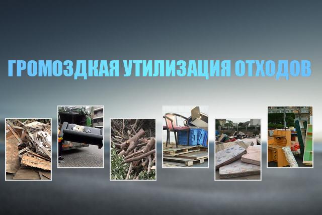 Система производственной линии по утилизации крупногабаритны